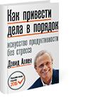 Бизнес-литература