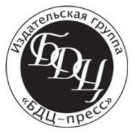 издательство БДЦ-пресс