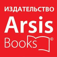 Издательство ArsisBooks - фото, картинка