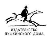 издательство Пушкинский Дом