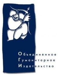 Издательство ОГИ (Объединенное Гуманитарное Издательство)