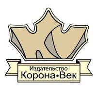 Издательство КОРОНА-Век