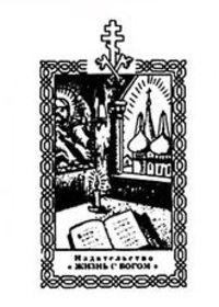 Издательство Жизнь с Богом
