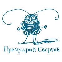 Издательство Премудрый Сверчок - фото, картинка