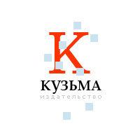 Издательство КУЗЬМА - фото, картинка