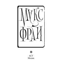 Миры Макса Фрая, серия Издательства АСТ