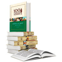 100 главных книг, серия Издательства Эксмо - фото, картинка
