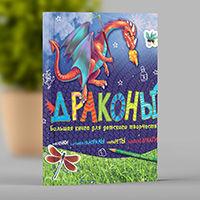 Большая книга для детского творчества, серия Издательства Махаон