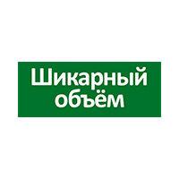Шикарный объем, серия Производителя Витэкс