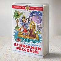 Школьная библиотека (Самовар), серия Издательства Самовар - фото, картинка