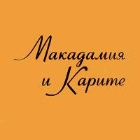 Макадамия и Карите, серия Производителя Витэкс