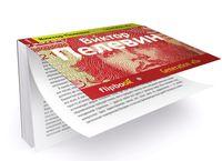 Flipbook, серия издательства Эксмо
