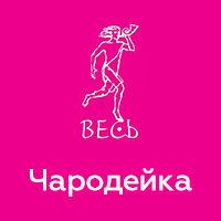 Чародейка, серия Издательства Весь