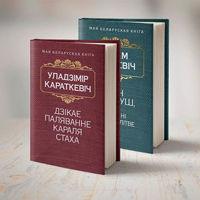 Мая беларуская кнiга, серия Издательства Попурри - фото, картинка
