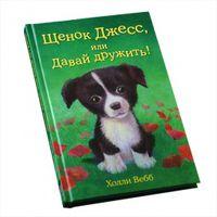 Добрые истории о зверятах, серия Издательства Эксмо