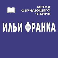 Метод обучающего чтения Ильи Франка, серия издательства Восточная книга