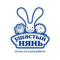 Ушастый Нянь, серия Производителя Невская Косметика