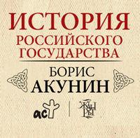 История Российского государства, серия Издательства АСТ - фото, картинка