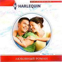 Любовный роман, серия издательства Центрполиграф