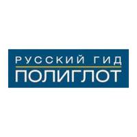 Русский гид. Полиглот, серия Издательства Аякс-пресс - фото, картинка