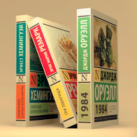 Эксклюзивная классика, серия Издательства АСТ - фото, картинка